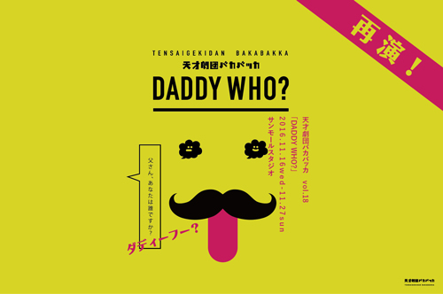 Daddy Who? in 名古屋