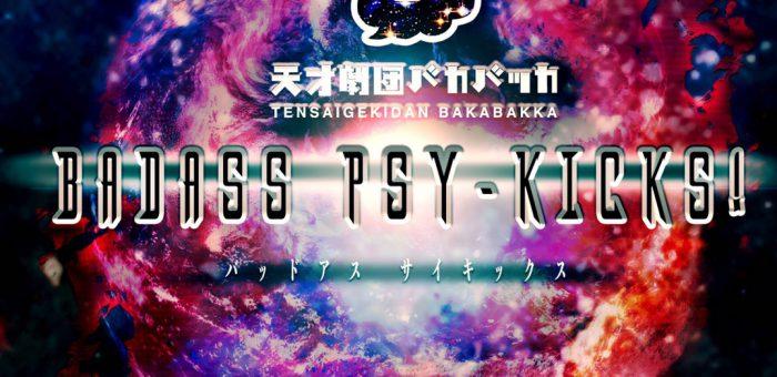 「BADASS PSY-KICKS!」バッドアス サイキックス