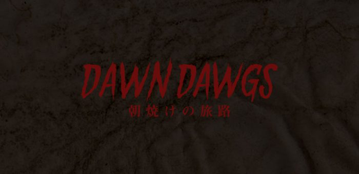 天才劇団バカバッカvol.21 「DAWN DAWGS 〜朝焼けの旅路〜」